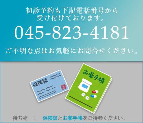 電話番号_045823418