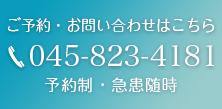 ご予約・お問い合わせはこちら 045-823-418 予約制・急患随時